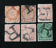 China Coiling Dragon Stamps x 6 with Special Giant 'R' Cancelled