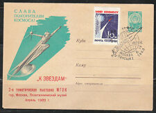 Soviet Russia 1962 space cover stationery 2179 with RED overprint MGOK RRR