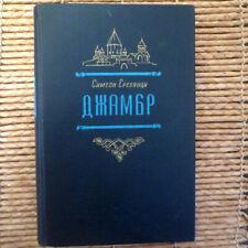 1958 Джамбр... Эчмиадзина- Симеон Ереванци; JAMBR- Armenian Echmiadzin; RUSSIAN