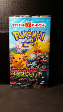 Pokemon Japanese Mcdonald's Sealed Promo Booster Pack (Pikachu, Zapdos, Umbreon)