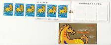 REP. OF CHINA TAIWAN 2001 YEAR OF HORSE 2002 BOOKLET OF 12 STAMPS SC#3398b MINT