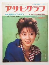 Chesley Bonestell / Mask Natsume / DAVID BOWIE / Japanese Vintage Mag 1983