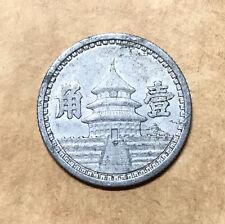 China Provisional Government 1 Chiao (1942) Aluminium Coins Yr31