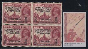 """Burma, SG 34a, MHR block of four """"Birds over Trees"""" variety"""