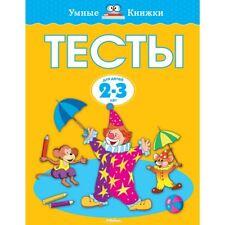 """Н. Земцова """" Тесты для детей 2-3 лет. Russische Bücher"""