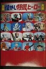 JAPAN Nippon Natsukashi Tokusatsu Hero Taizen (Guide Book)