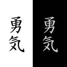 1x Black/Silver White Courage Kanji JDM Japanese Letter Car Sticker Decor Decal