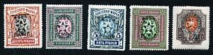 Armenia 1923 set of stamps Lapin# MH CV=100€