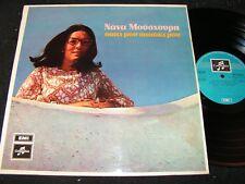 NANA MOUSKOURI Home, My Little Home / Greek LP 1973 EMI COLUMBIA 2J-062 70090