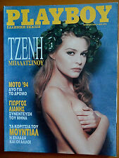 PLAYBOY RARE GREEK EDITION No 111 JUNE 1994 MAGAZ. JENNY BALATSINOU, SHAE MARKS