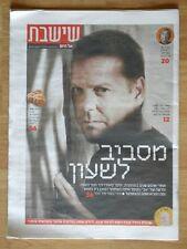 Kiefer Sutherland 24 TV Series Israeli Hebrew Magazine 2014 RARE
