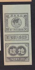 Ancienne étiquette allumettes Chine BN122132 Globe