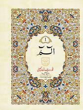 Para 1 Juz 1 Sipara 1 Large Writing Alif Lam Meem Part 1 of Quran 9 Lines