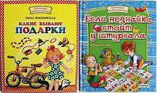 2pcs Russian Child Book - Poems for children Moshkovskaya & Kushak / Стихи детям