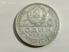 1 Rouble 1924 . Soviet Union. stamp gloss