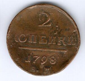 Russland Paul I. (1796-1801) 2 Kopeken 1798 A.M. KM C#95.2 - Flemming