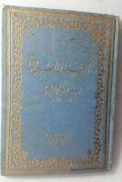 Vintage Arabic Islamic Book The Good And The Bad كتاب الحسنة والسيئة - بن تيمية