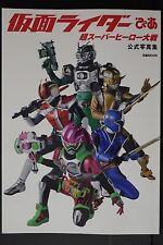 JAPAN Kamen Rider Pia Chou Super Hero Taisen Official Photo Book