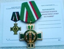 For Distinguished Service at the border Russian Military Cross Order