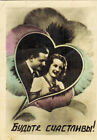 1948 BE HAPPY! Russian hand tinted photo LOVING WOMAN AND MAN IN THE HEART