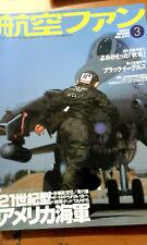 KOKU-FAN No.591 Jap. TOP Luftahrtmagazin inkl. Modellbauteil  sehr selten