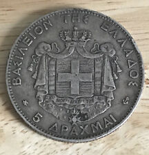 More details for george i - 1875 silver 5 drachma - mintmark 'a'