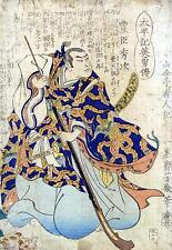 Guerrero Samurai Toyotomi Hidetsugu Japón 7x5 Pulgadas impresión