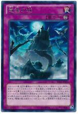 Yu-Gi-Oh!! Castle of Dragon Souls - SD25-JP034 Rare Japan