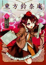 Toho Suzunaan Forbidden Scrollery 6 Japanese comic manga Tohou Project ZUN