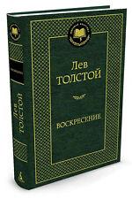 Лев Толстой Воскресение/Leo Tolstoy Resurrection (in Russian)
