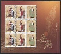 China 2003-17 Mini S/S Famous Anicent General Yue Fei stamp