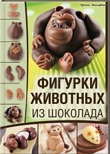 In Russian book - Chocolate Animals (Twenty to Make) - by Frances McNaughton