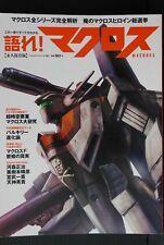 """Japan Macross 30th Anniversary Book """"Katare! Macross"""" (Guide Book)"""