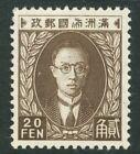 Stamp Manchukuo, Scott # 52 Mint NH