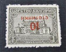 nystamps Bulgaria Stamp Mint OG H Rare Ovpt Error