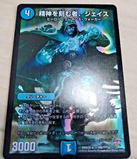 Duel Masters Jace, the Mind Sculptor DMX22 Japanese