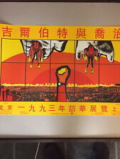GILBERT & GEORGE, Rare China exhibition poster, 1993