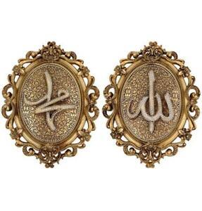 Islamic Turkish Wall Decor Plaque Allah Muhammad Set Gold 23 x 31cm (9 x 12in)