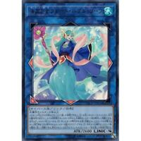 YUGIOH x 3 Marincess Wonder Heart RIRA-ENSE3 Limited Edition Ne Super Rare