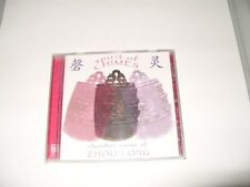 Spirit Of Chimes - Chamber Music Of Zhou Long cd New! -  not sealed