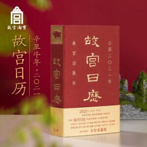 2021 Palace Calendar book  2021故宫日历 创意可撕正品 博物院文创