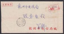 """Chine PRC,1983. """" Affranchissement Service """" Lettre Recommandée Housse,Hangzhou"""