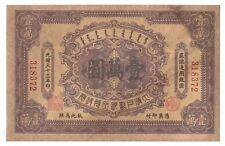 Ta-ching Government Bank of China 10000 1907-1909  10 000 Note              7843