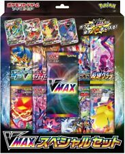 Pokémon Card Game Sword & Shield Vmax Special Set