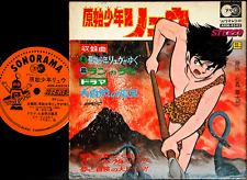 "♪OST RYU THE PRIMITIVE BOY '70s G/F cvr 7"" japan anime il ragazzo delle caverne"