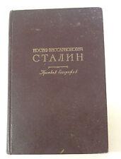 Stalin I.V. Сталин И. В.  Краткая биография.  1948.  Russian book.