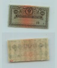 Russia 1918 SC AR14 mint revenue postal savings stamps. f9922