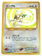 Smeargle - No. 235 Neo Discovery Set Holo Japanese Card Vtg. TGC ~ Pokemon 2000
