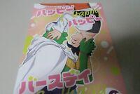 Dragon Ball yaoi Doujinshi Piccolo X Gohan (B5 32pages) Happy Birthday Pain
