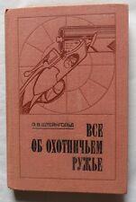 Livre en Russe sur les armes  – 1974 -